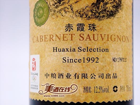 华夏长城珍藏级干红(原92木盒)-美酒在线